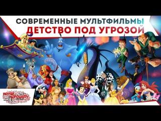 Современные мультфильмы  - детство под угрозой