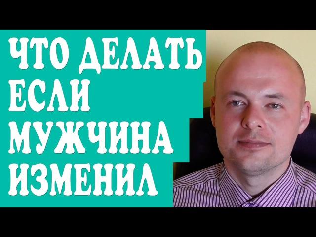 ЧТО ДЕЛАТЬ ЕСЛИ МУЖЧИНА МУЖ ЛЮБИМЫЙ ПАРЕНЬ ИЗМЕНИЛ ИЗМЕНА МУЖА Денис Косташ