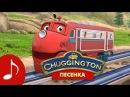 Веселые паровозики из Чаггингтона - Песенка паровозиков (песни из мультфильмов)