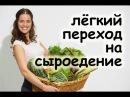 Как облегчить переход на сыроедение - Ольга Бутакова