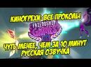 КиноГрехи Все проколы Equestria Girls 3. Friendship Games чуть менее, чем за 10 минут rus vo