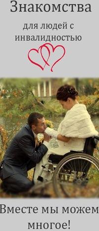 In знакомства инвалиды love