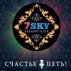 "Караоке-клуб ""7Sky"" СПб"