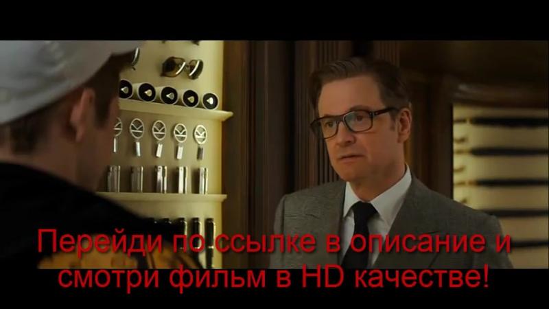 Kingsman: Секретная Служба   rbyucvfy ctrhtnyfz cke;,f