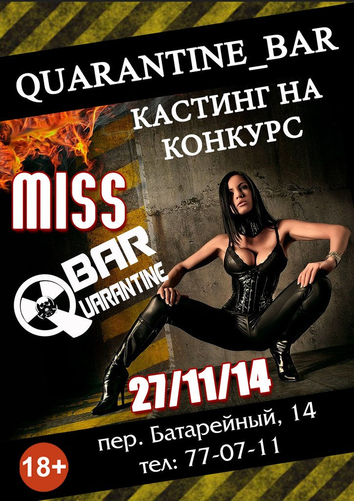 "Афиша Хабаровск 27/11/14 Кастинг на конкурс ""Мисс QUARANTINE_BAR"