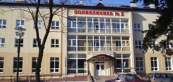 Ханты-мансийская районная поликлиника официальный сайт