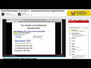 Интернет маркетинг без воды Антон Петроченков Google AdWords -- пошаговый алгоритм с (HD)