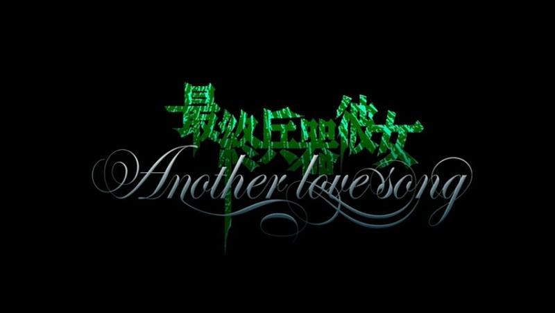 Вона – довершена зброя. Інша пісня кохання / SaiKano: Another Love Song (2 з 2) (2005)[Gwean Maslinka]