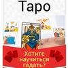 Русская Школа Таро - обучение гаданию на картах