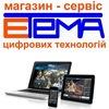 ЕТема Херсон-продажа,ремонт ноутбуков,оргтехники