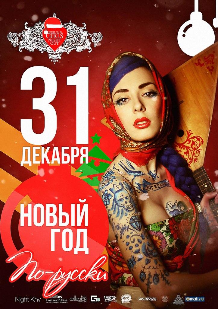 Афиша Хабаровск 31.12 и 01.01 / НОВЫЙ ГОД ПО-РУССКИ / Heart Club