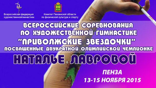 «Приволжские звездочки», 13-15.11.2015, Пенза