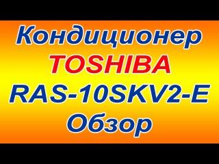 Кондиционер TOSHIBA RAS 10SKV2 E Инвертор (ТОШИБА, инвертор, тепловой насос) Обзор