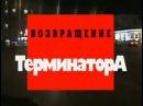 Криминальная Россия Современная Хроника - Возвращение Терминатора 1-2 часть