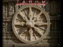 Тайны Ведической Цивилизации Студия Премананда 2005