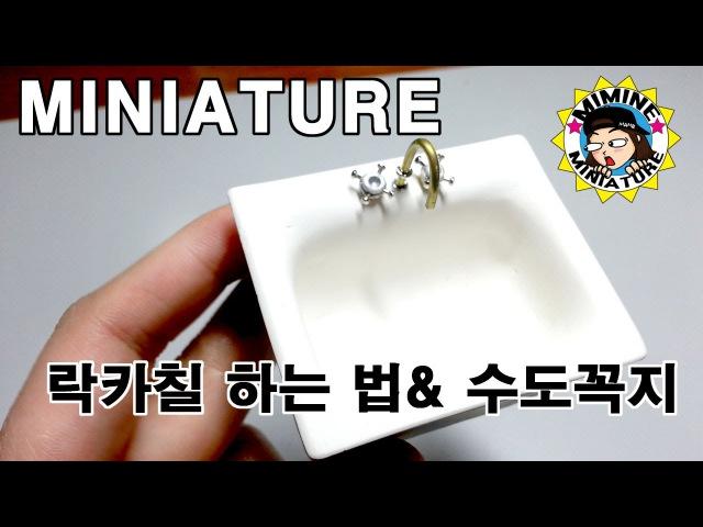 미니어쳐 락카칠 하는 법 수도꼭지 miniature - Lacquer Faucet