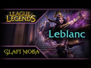 Гайд Ле Блан LoL - Guide Leblanc League of Legends - ЛоЛ Гайд Leblanc