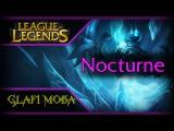 Гайд Ноктюрн LoL - Guide Nocturne League of Legends - ЛоЛ Гайд Nocturne