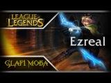 Гайд Эзреаль LoL - Guide Ezreal League of Legends - ЛоЛ Гайд Ezreal