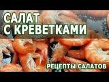 Салаты из морепродуктов. Салат с креветками простой рецепт приготовления
