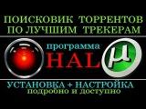 Поиск торрентов по ЛУЧШИМ трекерам - программа HAL !