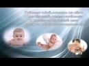 Заказать видео Проект Поздравление с рождением сына