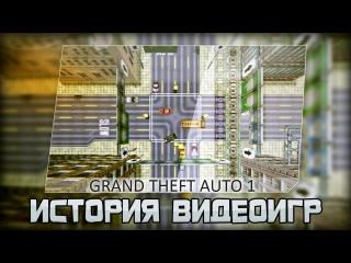 История видеоигр | Grand Theft Auto 1 [#1]