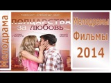 Полцарства за любовь 08.11.2014 - 1,5 часовая мелодрама фильм кино сериал