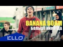 Banana Boom Больше Никогда ELLO UP^