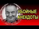 Убойные анекдоты от Игоря Маменко