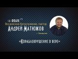 18.01.15 Андрей Матюжов - Кораблекрушение в вере