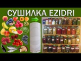 Сушилка для овощей и фруктов Ezidri