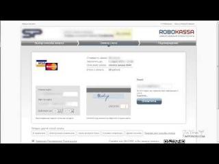 Система ROBOKASSA: как оплатить картой Visa,Mastercard