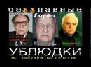 А Фурсов Горбачёв Чубайс и Ельцин хуже Гитлера