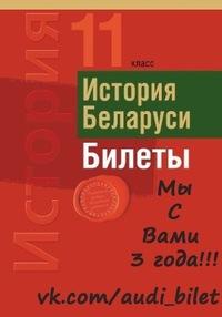 Шпаргалка по истории беларуси