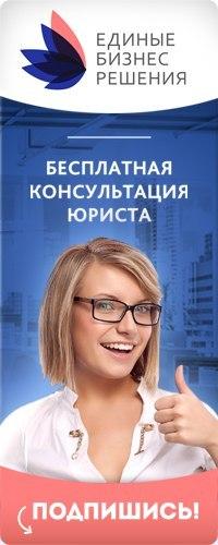 шепнул консультация юриста в иркутске бесплатно прошептала