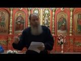 О подготовке к Причастию (пост, молитва, исповедь) (прот. Владимир Головин, г. Болгар).1080p