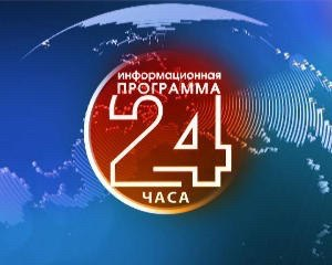 24 часа (СТВ, ~2005) Неофициальный гимн Беларуси