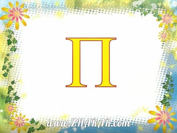 """Қазақша Жаңылтпаш: """"П"""" әрпі казакша Қазақша Жаңылтпаш: """"П"""" әрпі на казахском языке"""