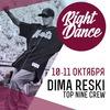 TOP ROCK INTENSIVE   DIMA RESKI aka REACTIVE 98