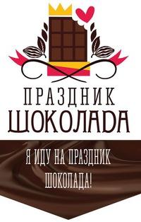 Праздник Шоколада 5 и 6 декабря, дворец FREEDOM!