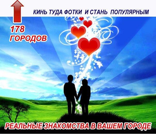 знакомства город хабаровск новость