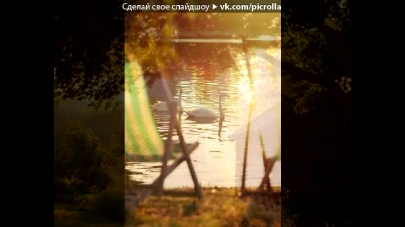 «пирода» под музыку Живая Природа - Шум моря (гитара, флейта). Picrolla