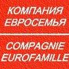 Евросемья