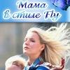 Мама в стиле FLY. Flylady