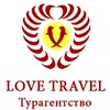 ♥♥ LOVE TRAVEL г.Винница ♥♥