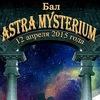 Astra Mysterium (Ролевой бал)