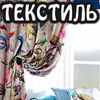 Текстиль Иваново