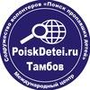 """Поисково-спасательный отряд """"Поиск-Тамбов"""""""