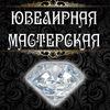 """Ювелирная мастерская в ТЦ """"Гермес"""". Мурманск"""